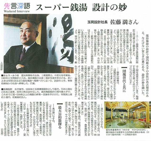 朝日新聞に代表のインタビューが掲載されました